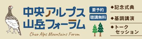 山岳フォーラムのバナー